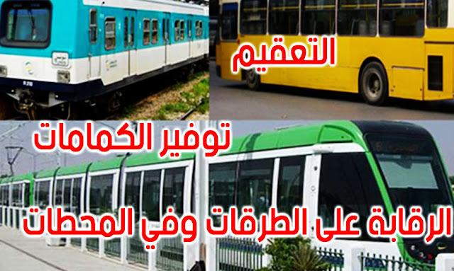 وزارة النقل تدعو شركات النقل العمومي إلى التقيد بهذه الإجراءات الصحية