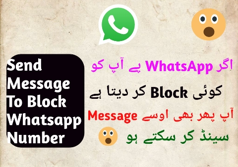 How To Send Message On Whatsapp If Blocked - 100% Working