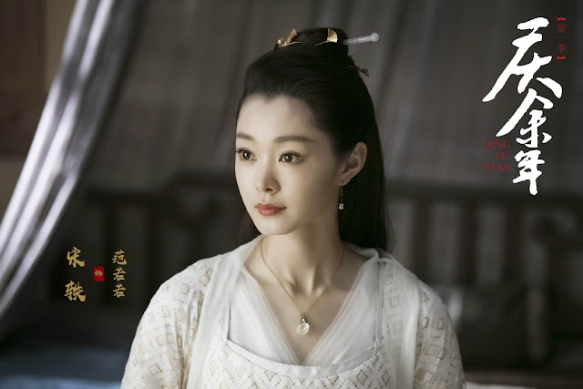 qing yu nian/ joy of life fan ruoruo