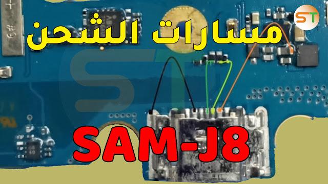 مسارات الشحن Samsung J8