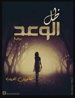 رواية ظل الوعد كاملة - صابرين الديب