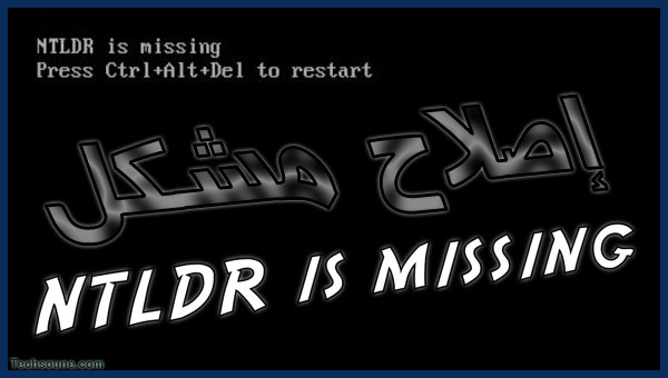 حل مشكل NTLDR is missing