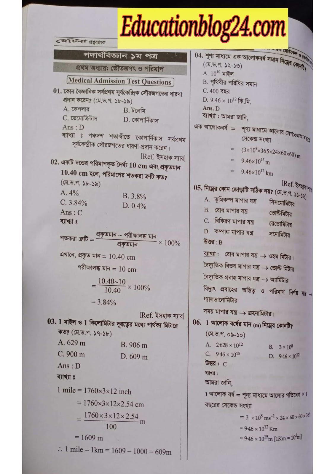 রেটিনা প্রশ্নব্যাংক(পদার্থবিজ্ঞান ১ম পত্র)pdf