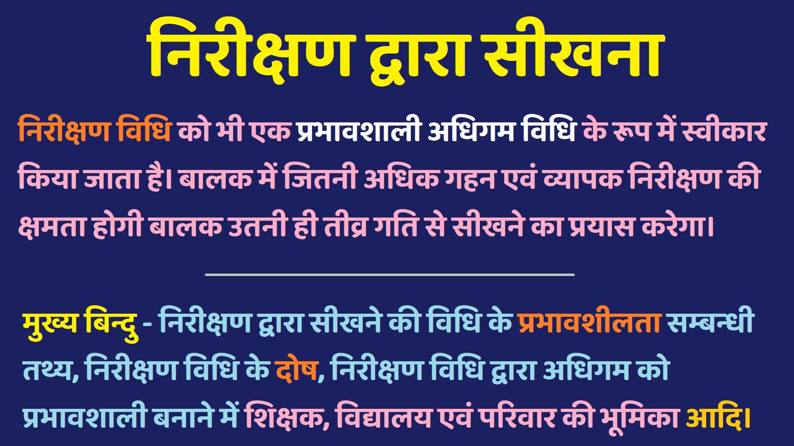 Nirikshan Vidhi, Nirikshan Dwara Sikhna