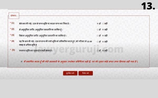 ऑनलाइन दाखिल ख़ारिज करने की सम्पूर्ण प्रकिर्या - स्टेप बाय स्टेप फुल गाइड - इन हिंदी online-dakhil-kharij-complete-procedure-online-mutation