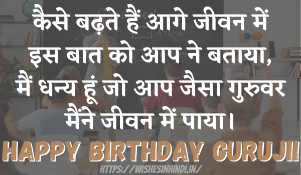 Happy Birthday Wishes In Hindi For Teacher