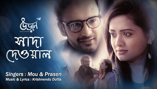 Shada Dewal Lyrics by Prasen and Mou from Uraan Hoichoi Original