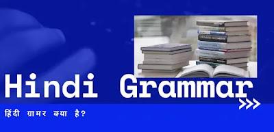 हिंदी ग्रामर क्या हैHindi Grammar Kya hai