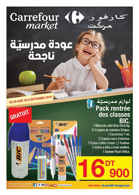 catalogue carrefour market tunisie aout septembre rentree scolaire 2019