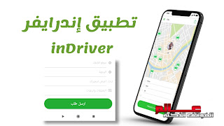 ماهو تطبيق إندرايفر inDriver كيف يعمل تطبيق inDriver