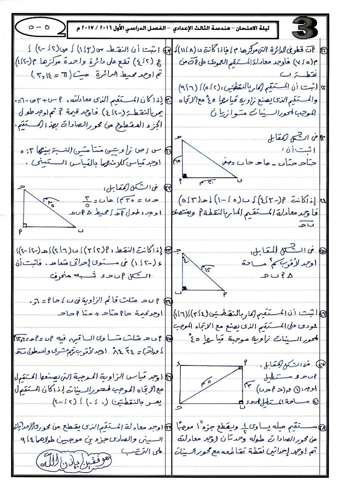 مراجعة ليلة امتحان الهندسة للصف الثالث الاعدادى الفصل الدراسى الاول 2016 /2017 من اعداد الاستاذ عبدالفتاح جمعة 5