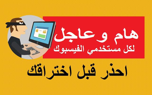 احمي نفسك من الاختراق عبر الفيروس الذي انتشر في الفيسبوك