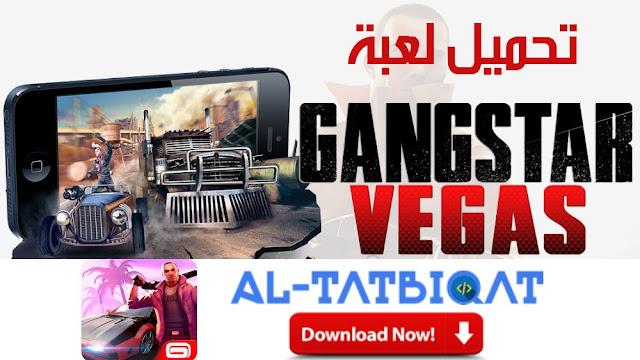تحميل لعبة Gangstar Vegas 2020 مهكرة APK + OBB