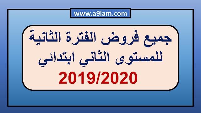 جميع فروض الفترة الثانية للمستوى الثاني ابتدائي 2019/2020