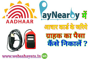 PayNearby से आधार कार्ड के जरिये पैसा कैसे निकाले - Web Sahayata