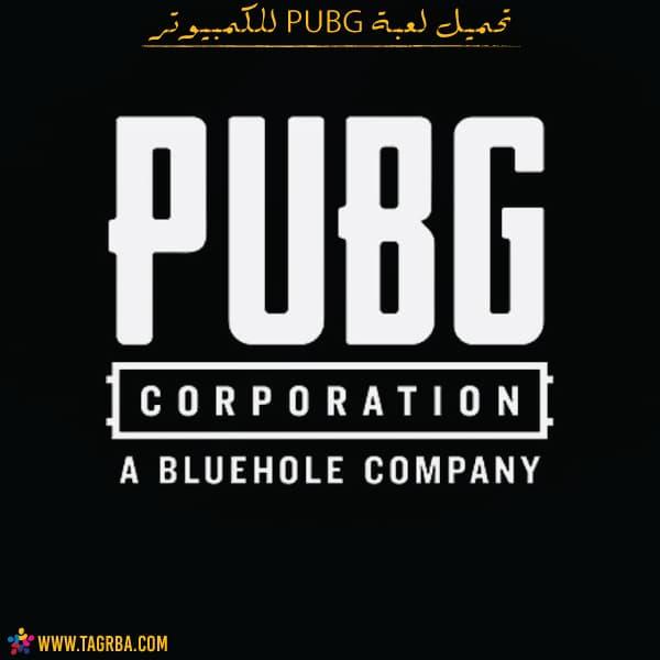 تحميل لعبة ببجي Download PUBG للكمبيوتر مجاناً برابط مباشر - منصة تجربة