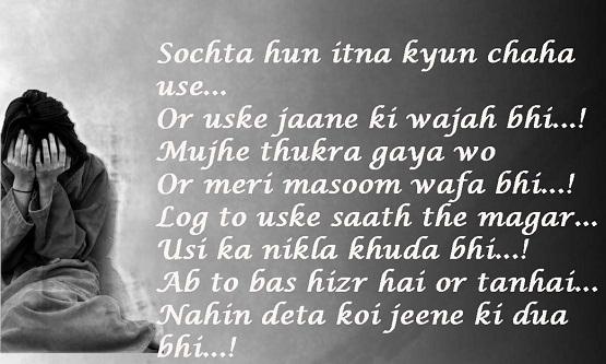 Sad shayari 2016 Sochta hoon itna kyun chaha usay aur uskay janay ki waaja bhi