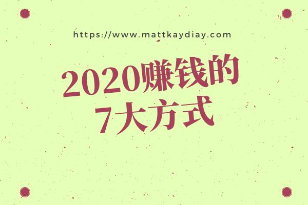 2020在线赚钱