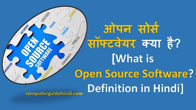 ओपन सोर्स सॉफ्टवेयर क्या है?  [What is Open Source Software? Definition in Hindi]