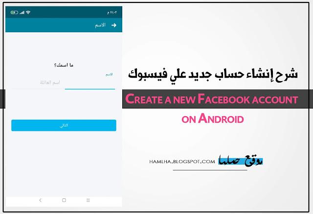 تحميل تطبيق فيس بوك Download Facebook 2020 للكمبيوتر والاندرويد والايفون  - موقع حملها