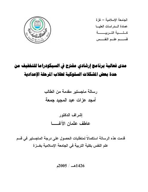 السيكودراما pdf