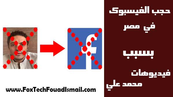 حجب الفيسبوك في مصر بسبب فيديوهات محمد علي