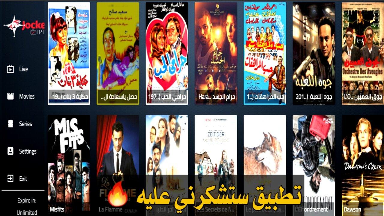 اكثر من 1000قناة وافلام ومسلسلات لمشاهدتها عبر هذا التطبيق/Jocker-IPTV