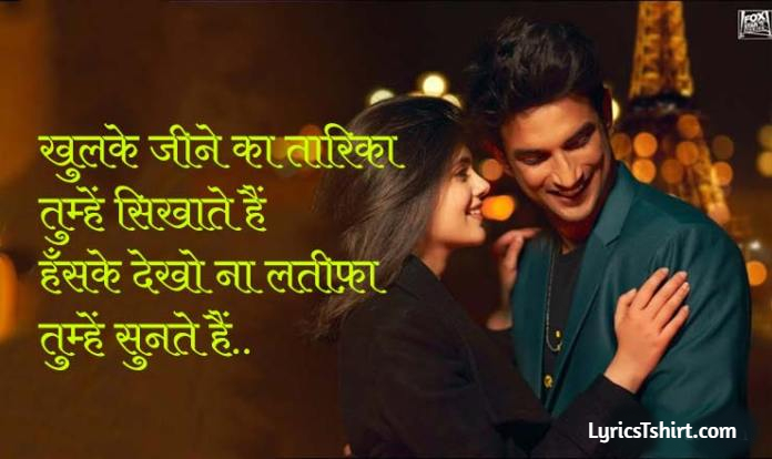 Khulke Jeene Ka Lyrics in Hindi