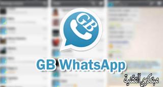 GBWhatsApp Extra by Alabidi