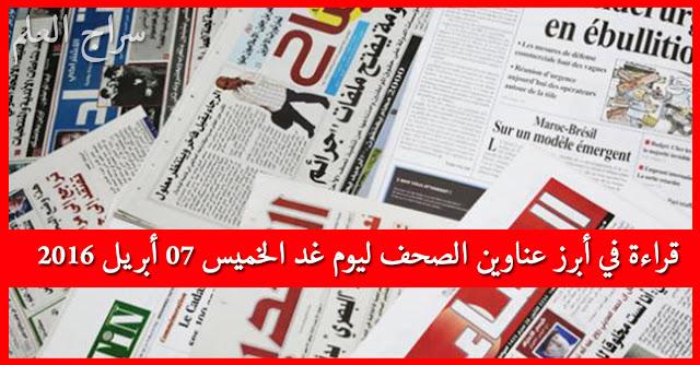 عناوبن الصحف
