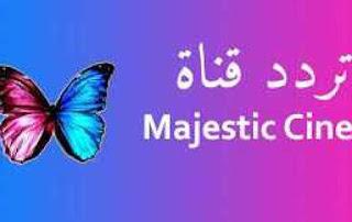 تردد قناة ماجستيك سينما 2018 الجديد Majestic Cinema علي نايل سات للأفلام الأجنبي