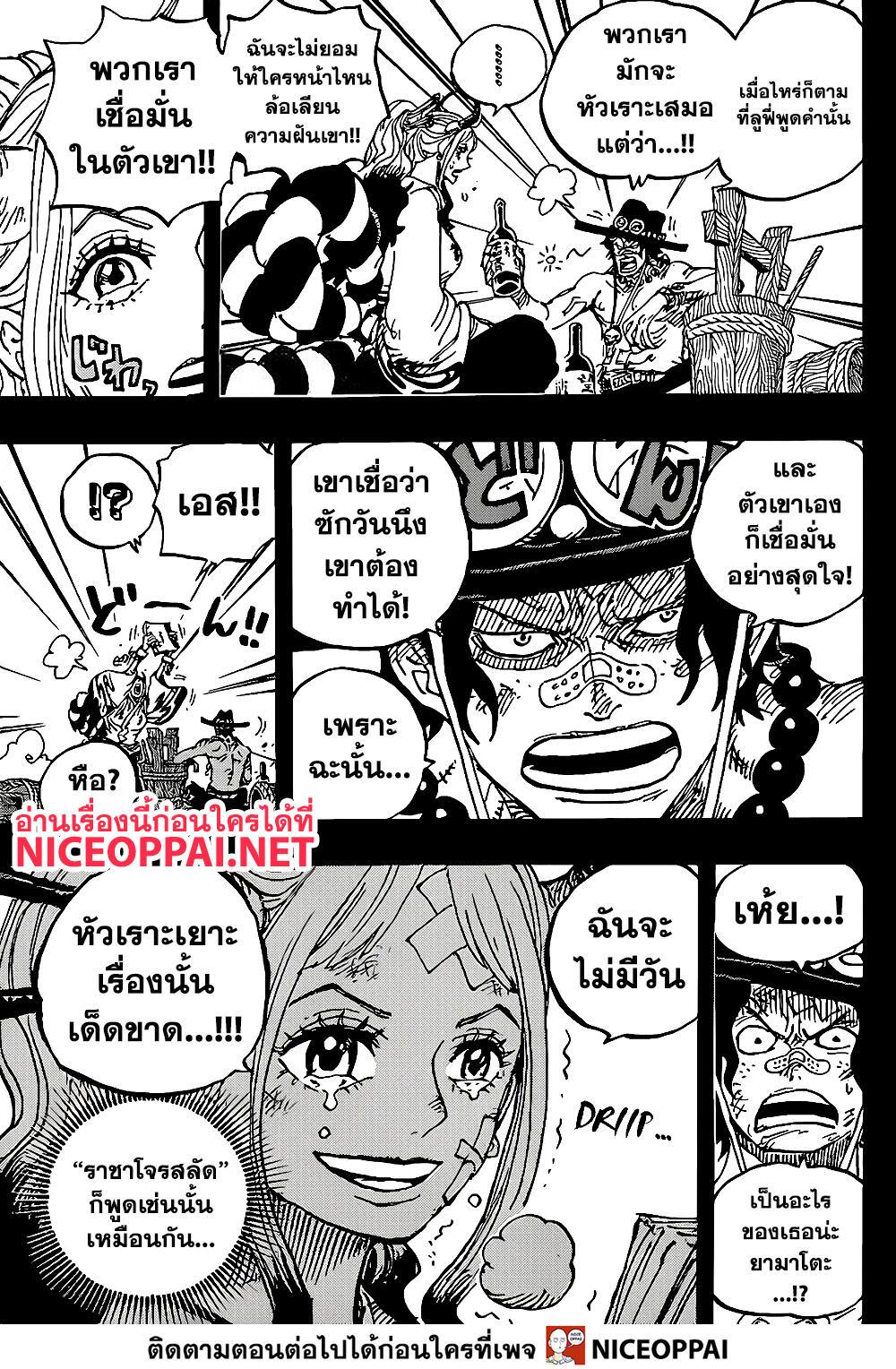 อ่านการ์ตูน One Piece ตอนที่ 1000 หน้าที่ 6