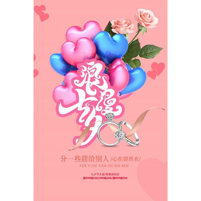 Romantic Tanabata PSD Promotional Poster