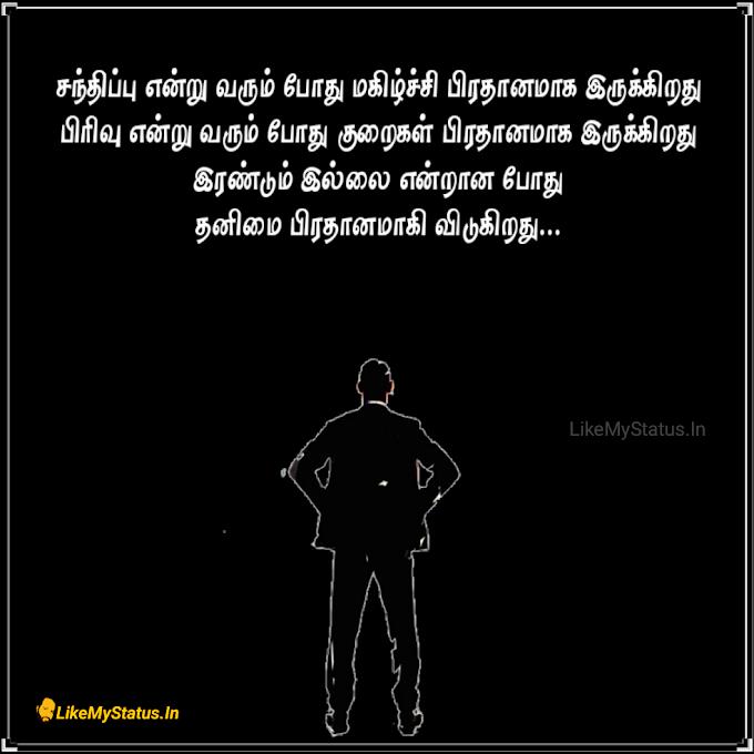 தனிமை... Tamil Lonely Quote Image...