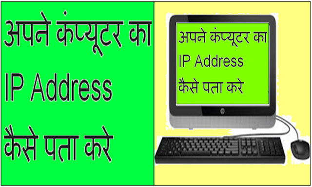 how-to-find-your-ip-address