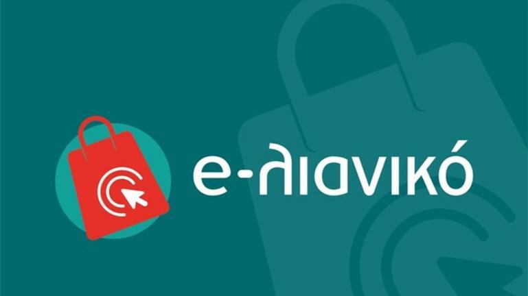 «E-λιανικό»: Ξεκινά στις 9 Ιουλίου ο Β' κύκλος της δράσης