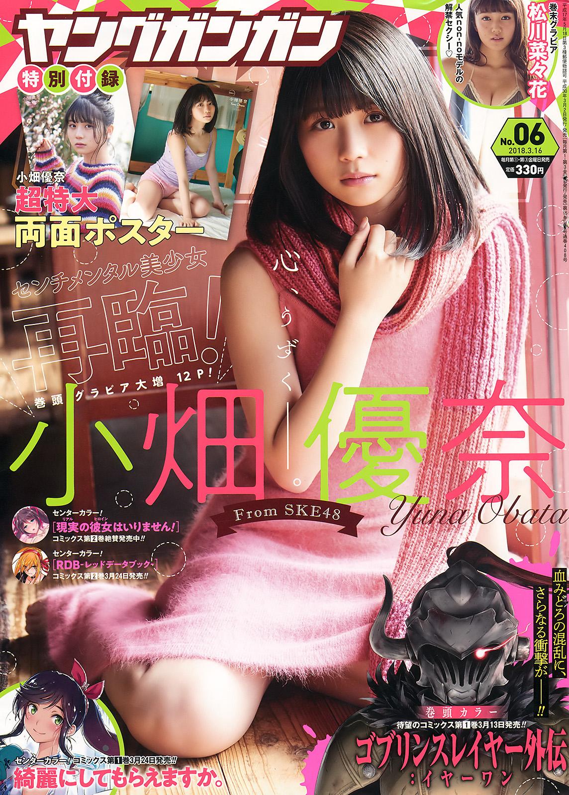 [Young Gangan] 2018 No.06 - Japanese Gravure Idol Young Gangan Obata Yuna Japanese Girls Japanese gravure