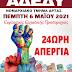 Η ΑΔΕΔΥ Άρτας για τον φετινό εορτασμό της Πρωτομαγιάς  με απεργία την Πέμπτη 6/5/2021