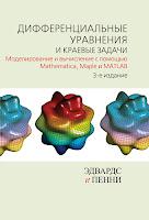 книга «Дифференциальные уравнения и краевые задачи: моделирование и вычисление с помощью Mathematica, Maple и MATLAB»