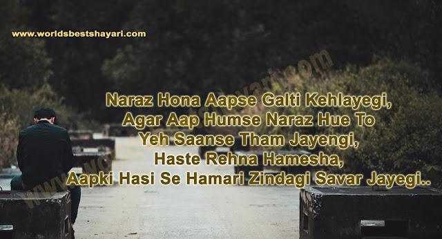 Apse naraz hona Shayari