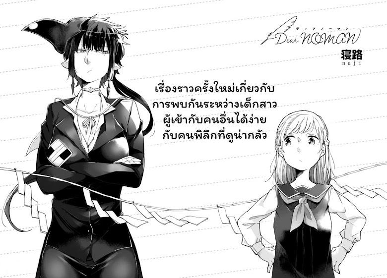 Dear NOMAN - หน้า 2