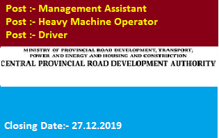Central Provincial Road Development Authority Vacancies