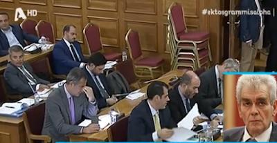 Αποχώρησε ο ΣΥΡΙΖΑ από τη συνεδρίαση της Προανακριτικής