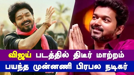 Surprise Tweak in Vijay's Film – Famous Leading Actor Scared