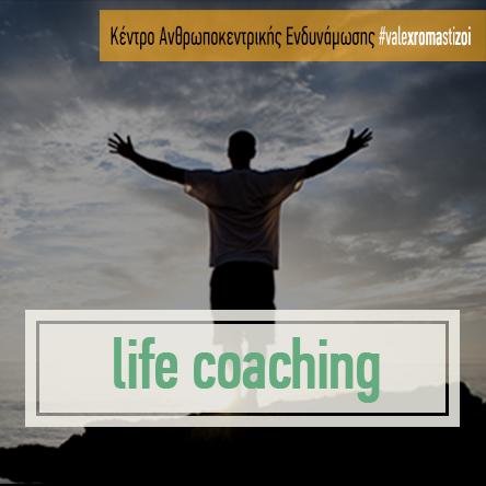 Δες τι μπορείς να καταφέρεις με το Life Coaching