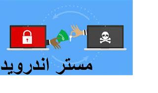 حل مشكلة فيروس الفدية او الملفات المشفرة و طرق الحماية من فيروس الفدية 2020
