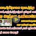2 கோடி பெற்றது உண்மையே சரா,சாந்தி,சித்தார்த்தன்(காணொளி)