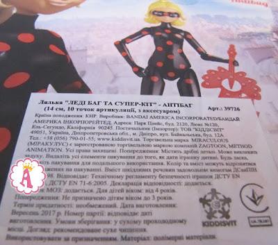Кукла Miraculous Antibug