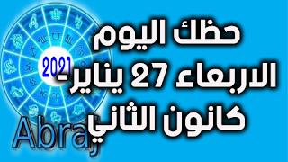حظك اليوم الاربعاء 27 يناير- كانون الثاني 2021