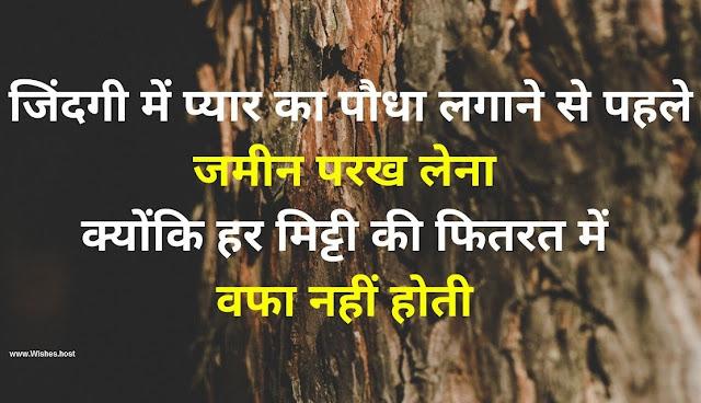 hindi sad quote